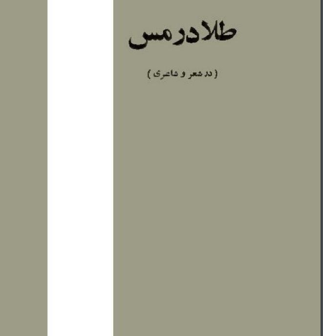 دانلود کتاب طلا در مس: در شعر و شاعری